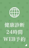 健康診断24時間WEB予約