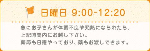 日曜日の営業時間9:00~12:20