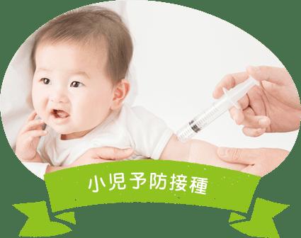 平日、忙しくて小児科に行く時間がないお母さんも安心日曜日にお子様の予防接種が受けられます
