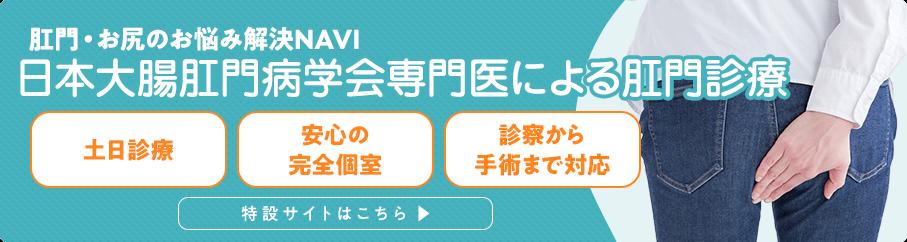 肛門・お尻のお悩み解決NAVI日本大腸肛門病学会専門医による肛門診療