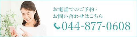 お電話でのご予約・お問い合わせはこちらtel.044-877-0608