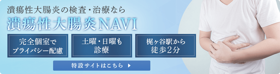 潰瘍性大腸炎の検査・治療なら 潰瘍性大腸炎NAVI